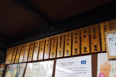 Nishiguchi_Yakiton_1803-104.jpg