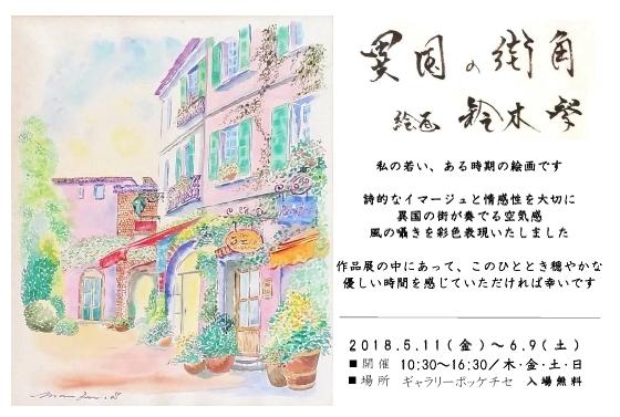 異国の街角ハガキ3-11(カラー面