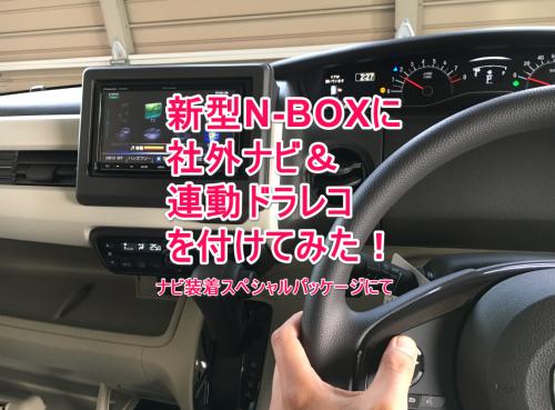 N-BOXナビ装着スペシャルパッケージタイトル
