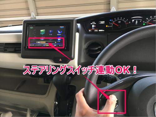N-BOX社外ナビステアリングスイッチOK