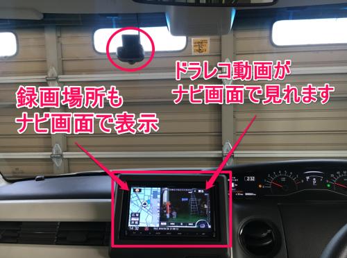 N-BOX社外ナビドラレコ連動