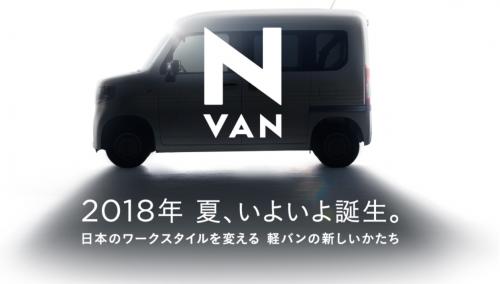 N-VANティザータイトル