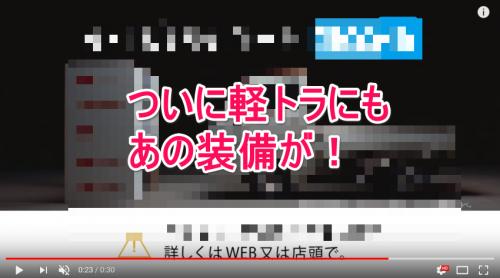 ハイゼットトラックCM梅沢富雄タイトル