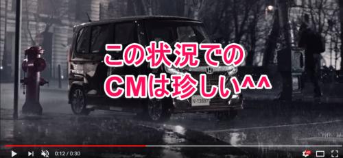 ホンダN-BOXカスタムCMタイトル夜雨