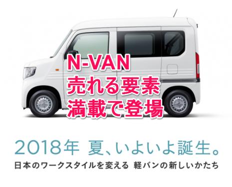 N-VAN登場タイトル