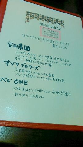 キッチン バズ (10)