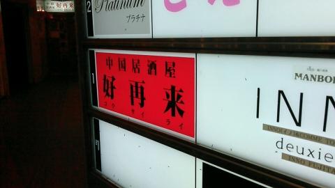 中国居酒屋 好再来 (3)