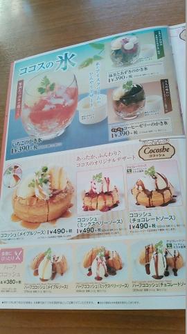 ココス東生駒201507 (15)
