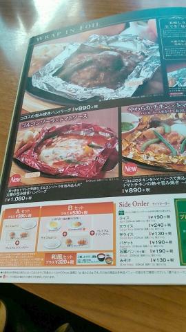 ココス東生駒201507 (7)
