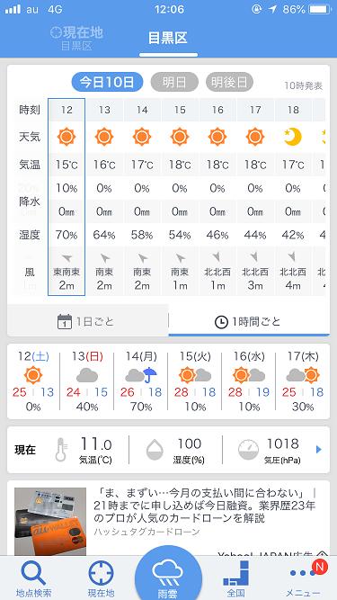 yahoo天気アプリ@2018年5月10日 by占いとか魔術とか所蔵画像