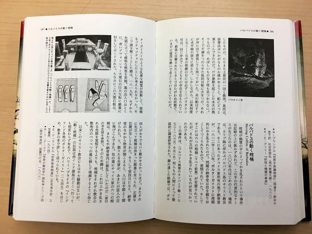 世界霊界伝承事典1 by占いとか魔術とか所蔵画像
