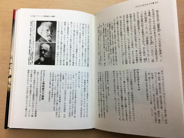 世界霊界伝承事典2 by占いとか魔術とか所蔵画像