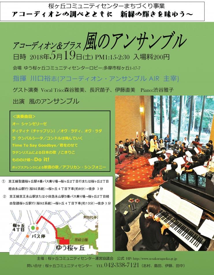ゆう桜ヶ丘風のアンサンブルコンサート2018.5 チラシ