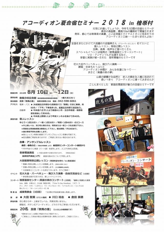 夏合宿セミナー2018-1