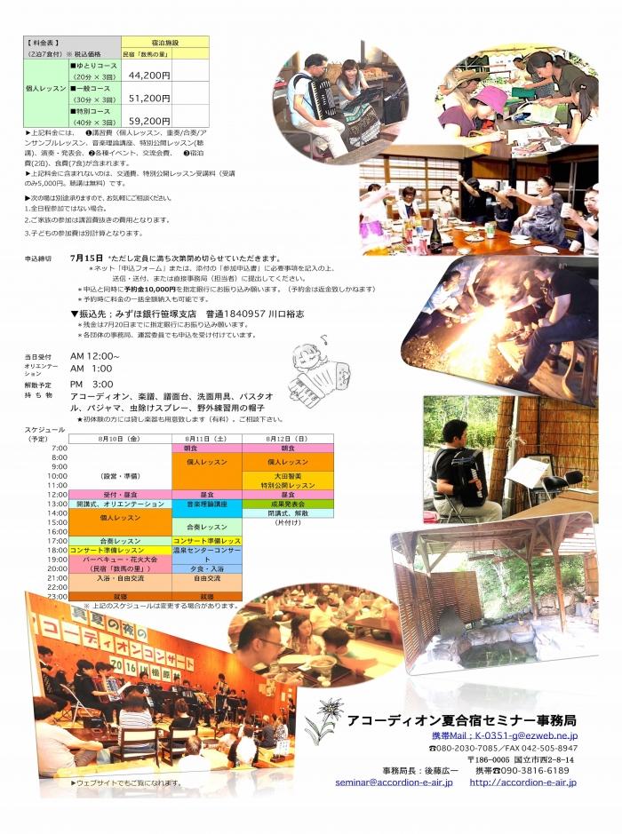 夏合宿セミナー2018-2