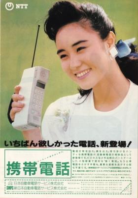 02_でかい携帯電話