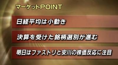 2018_0412A_東京M大引け_ポイント
