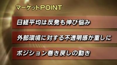 2018_0413A_東京M大引け_ポイント
