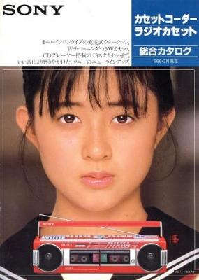 07_松本典子_SONYラジカセ