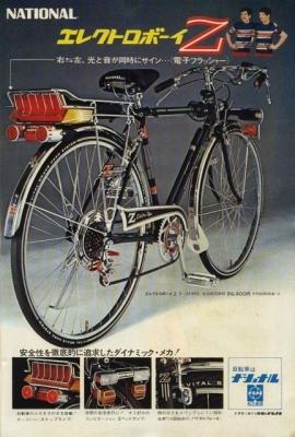 09_ナショナル自転車_エレクトロボーイZ