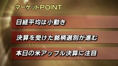 2018_0501A_東京M大引け_ポイント