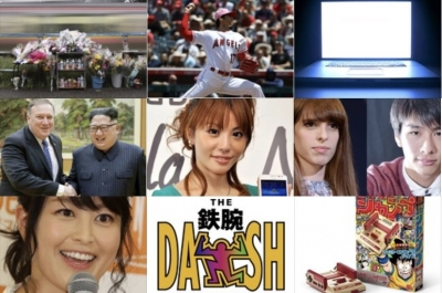 2018_0514_月_TOP9画面