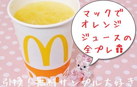 マクドナルドのオレンジジュース