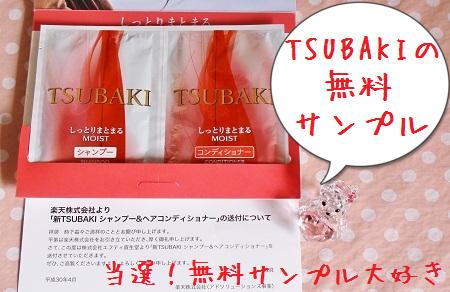 TSUBAKI無料サンプル