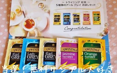 トワイニングアールグレイ紅茶無料サンプル