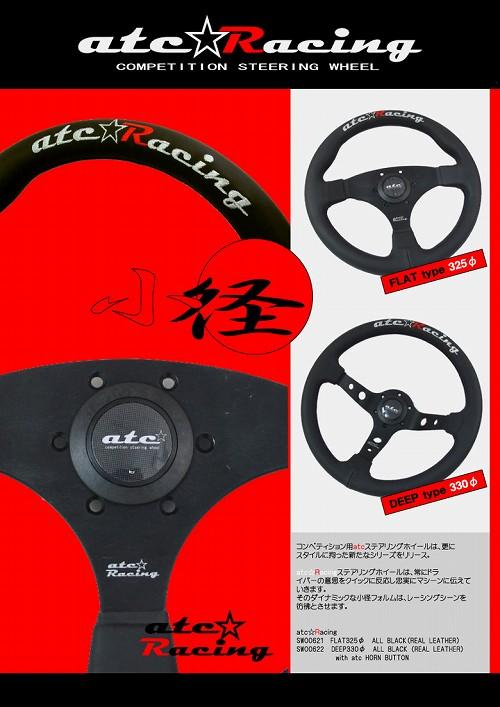 atc_Racing-paf.jpg
