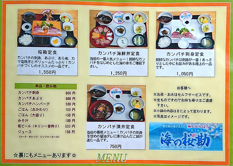 oukan_menu1.jpg