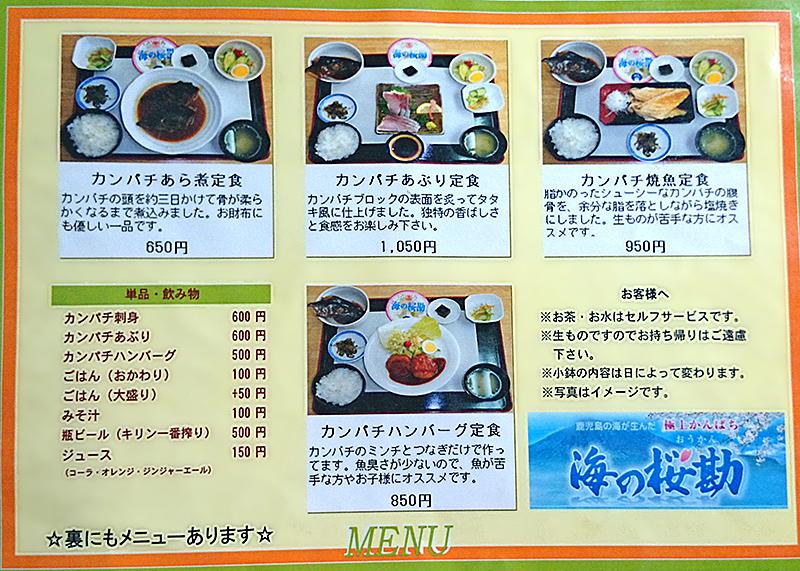 oukan_menu2.jpg