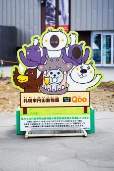 maruyama_zoo_10.jpg