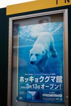 maruyama_zoo_11.jpg
