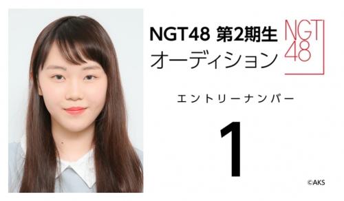 NGT48 第2期生オーディション (1)