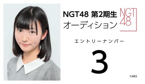 NGT48 第2期生オーディション (3)