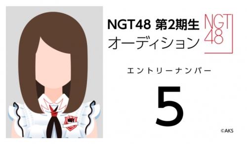 NGT48 第2期生オーディション (5)