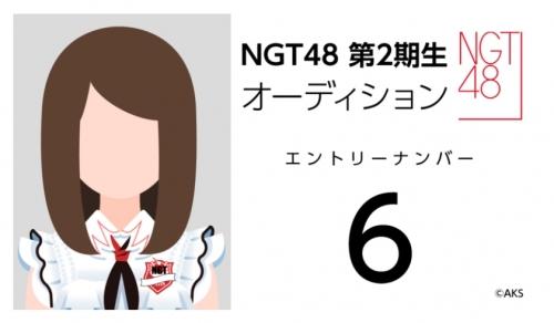 NGT48 第2期生オーディション (6)
