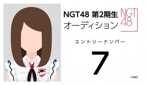 NGT48 第2期生オーディション (7)