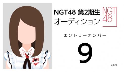 NGT48 第2期生オーディション (9)