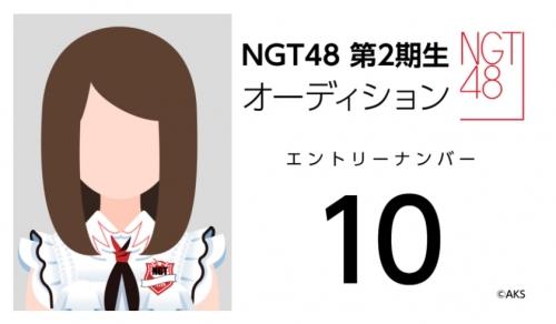 NGT48 第2期生オーディション (10)