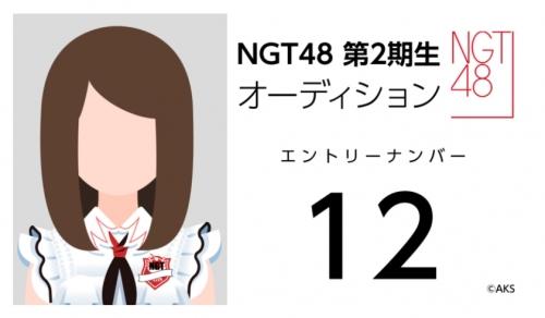 NGT48 第2期生オーディション (12)