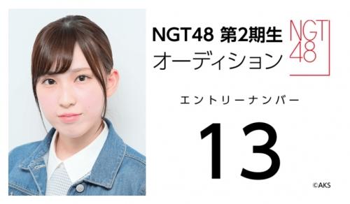 NGT48 第2期生オーディション (13)