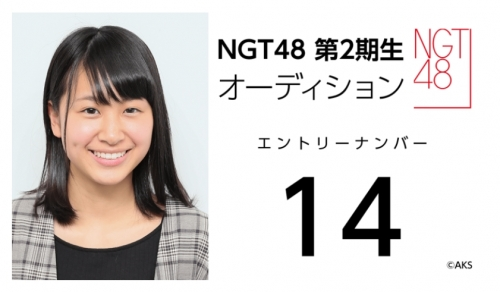 NGT48 第2期生オーディション (14)