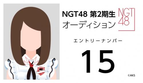 NGT48 第2期生オーディション (15)