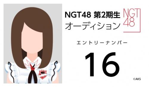 NGT48 第2期生オーディション (16)