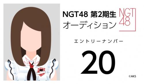 NGT48 第2期生オーディション (20)