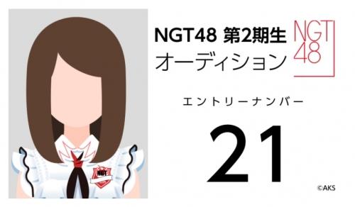NGT48 第2期生オーディション (21)