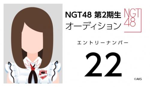 NGT48 第2期生オーディション (22)