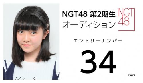 NGT48 第2期生オーディション (34)